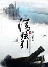 清弦引银笙奚秋弦by紫玉轻霜