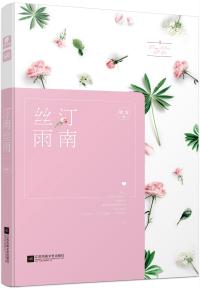 汀南丝雨安浔司羽by狄戈
