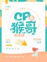 [西游]CP是猴哥
