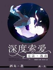 《深度索爱,无法逃离》顾淮安萧柏青小说精彩章节免费试读