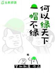一帽不绿何以绿天下