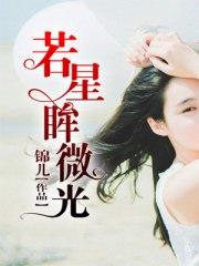 莫南乔萧泽安梦婵若星眸微光小说完本全文免费全文