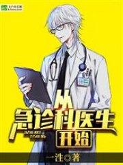 從急診科醫生開始