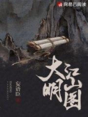 大明江山图