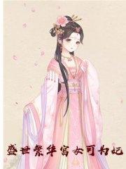 盛世繁華:宮女可為妃