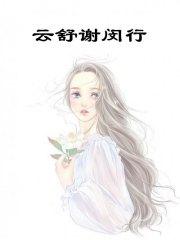 云舒谢闵行林薇小说