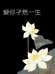 陈恩赐秦孑王云卿小说爱你孑然一生又名165481小说在线观看