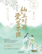 《仙上对我爱答不理》甘凝渊华小说全本免费试读