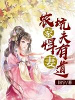 孟琳琅赫江小说