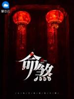 胡阳狐仙小说