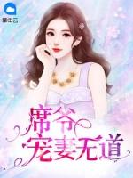 安伽席宗尧小说全文免费阅读第20章(安伽席宗尧)