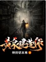 主人公叫秦大师三通的小说《黄泉建造师》在线阅读