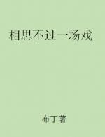 柳婧怡南锦程