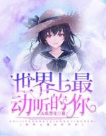 苏宁安林顾白小说免费 世界上最动听的你纯净版在线阅读