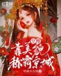 皇嫂靠美貌称霸京城