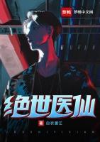 《绝世医仙叶青》(叶青萧红叶)全文免费在线阅读完整版